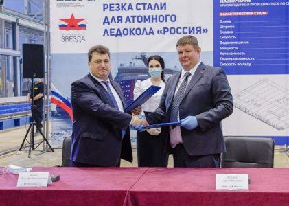 На Дальнем Востоке приступили к строительству атомного ледокола «Россия»
