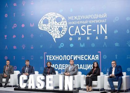 Подведены итоги VIII Международного инженерного чемпионата CASE-IN
