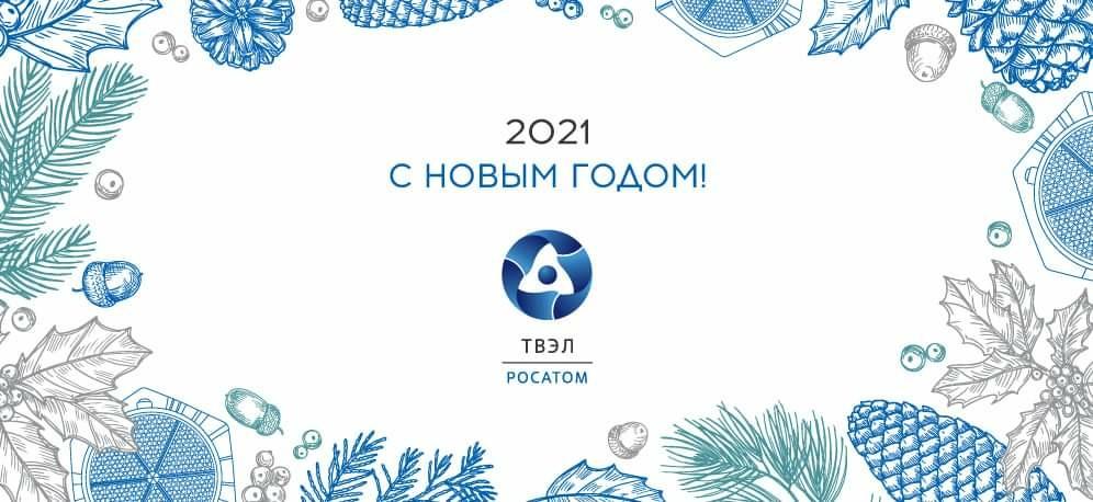 Счастья и удачи в 2021-м году!